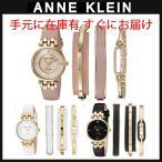 アンクライン Anne Klein 腕時計 レディース AK/2684 レザーバングル & ブレスレット 4点セット