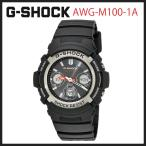 ショッピングG-SHOCK CASIO G-SHOCK AWG-M100-1A カシオ Gショック 電波ソーラー デジアナ 海外モデル