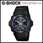 ショッピングG-SHOCK CASIO G-SHOCK AWG-M100A-1A カシオ Gショック 電波ソーラー デジアナ 海外モデル