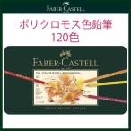 ファーバーカステル ポリクロモス 油性 色鉛筆セット 120色 缶入 110011