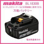 マキタ バッテリー 18V 純正 BL1830 3.0Ah 電池残量表示つき コードレスクリーナー用