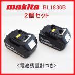マキタ バッテリー 18V 純正 BL1830 BL1830B 3.0Ah 電池残量表示つき 2個セット