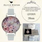 Olivia Burton オリビアバートン 腕時計 ビーガンレザー ガーデン 38mm 花柄 グレイ&シルバー