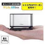 【めざましテレビで紹介】 空気清浄機 コンパクト AIRbox エアーボックス 光触媒 マイナスイオン フィルター交換不要 ウイルス対策 小型 卓上