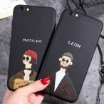 iPhoneケース レオン マチルダ LEON ペアケースで人気 黒 ブラック iPhoneSE iPhone5S iPhone6 iPhone7 iPhone8 iPhoneX ペアでも人気 お揃い カップル