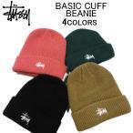 ステューシー 帽子・キャップ STUSSY BASIC CUFF BEANIE ビーニー・ニットキャップ・ニット帽・メンズ/レディース(男女兼用)