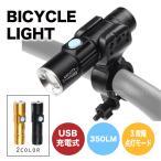 自転車 ライト LED 充電式 コンパクト ヘッドライト ハンディライト USB充電式 アウトドア キャンプ 明るい