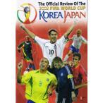 2002年サッカーワールドカップ日韓大会 公式ハイライトDVD (イギリス製 リージョン2 PAL ご注文前に商品情報を必ずご確認ください)