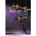 『Music on Ice 2012 - Tribute to Japan』 ミュージック・オン・アイス DVD