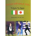 『Fassa Ice Gala 2011 - Tribute to Japan』 ファッサ・アイス・ガラ DVD