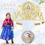 ディズニーストア海外正規品 アナと雪の女王  アナ クラウン 王冠 ティアラ Disney ディズニー □