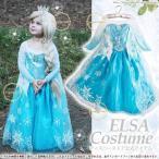 ディズニーストア海外正規品 アナと雪の女王  エルサ コスチューム ドレス 衣装 子供 Disney ディズニー □