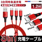 iPhone Type-C Micro 充電ケーブル 3in1 USB 急速充電 最大15%OFF Android Huawei 断線に強い 高耐久 2.4A 1.2m 送料無料