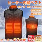 【先行販売プライス】 電熱 ベスト ダウンジャケット USB 電熱ベスト 4つヒーター 発熱加熱 防寒 3段階調整 モバイルバッテリー 給電 送料無料