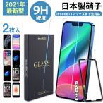 【秋の感謝祭・最大12%OFF】 iPhone 13 Pro ProMax Mini 保護フィルム 2枚入 ガラスフィルム 日本製ガラス 9H iPhone 12 Pro XR XS SE 7Plus 6sPlus