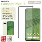 Pixel 5 Pixel 4a Pixel 4 ガラスフィルム Pixel 4 XL Pixel 3a 3a XL ガラスフィルム Pixel 3 3 XL フィルム ピクセル4 4a ガラスフィルム 送料無料