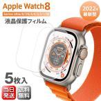 アップルウォッチ フィルム Apple Watch 保護フィルム 液晶保護 極薄 Series 6 5 4 3 2 1 SE 高透明 完全フィット 指紋防止 TPU 送料無料
