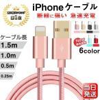 iPhone ケーブル 1.5m/1.0m/0.5m/0.25m 最大15%OFF USB 急速充電 データ転送 USB iPad XS Max XR X 8 7 6s PLUS 90日保証