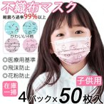 【4パックx50枚】 子供用 マスク キャラクター付き 在庫あり 使い捨て パンダ いぬ ウイルス 飛沫予防 在庫一掃