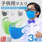 マスク 子供用 蒸れない 3枚入  洗える 潤い 秋冬用 最大15%OFF 個包装 当日発送 UVカット 花粉 ウィルス 飛沫 感染予防 送料無料