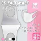 マスク 洗える ウレタン 5枚入り 個包装 ホワイト 白 ピンク グレー 黒 男女兼用 予防 花粉 風邪 かぜ ウイルス 対策 送料無料