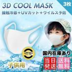 子供用 マスク 3枚入 ひんやり 蒸れにくい 接触冷感 最大15%OFF 個包装 洗える UVカット 花粉 ウィルス PM2.5 予防対策 送料無料