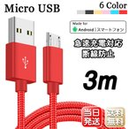 micro USB ケーブル 3m マイクロ Android用 最大15%OFF 合金製 急速充電 90日保証 Xperia Galaxy AQUOS 多機種対応 送料無料