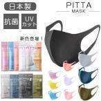 ピッタマスク PITTA MASK 3枚入 今なら5%OFF 日本製 送料無料 当日発送 個包装 花粉99% UVカット 立体マスク ウィルス 飛沫予防