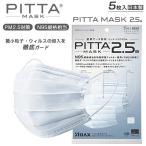 ピッタ マスク PITTA  2.5a 日本製 アラクス 密着アーチ形状 N95規格相当 5枚入 ウィルス 飛沫 UVカット 送料無料 当日発送