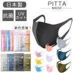 PITTA MASK ピッタマスク 日本製 3枚入 今なら5%OFF 個包装 花粉99% UVカット 立体マスク 飛沫予防 当日発送 送料無料