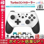 【ギフト進呈中】 Nintendo Switch Pro コントローラー Lite対応 プロコン交換 振動 ゲーム スイッチ PC対応 ワイヤレス ジャイロセンサー TURBO機能
