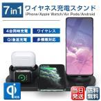 ワイヤレス 充電器 iPhone12 Android Airpods Pro Apple watch Qi対応 ワイヤレスチャージャー スマホスタンド X XR 急速充電 4台同時充電可能 送料無料
