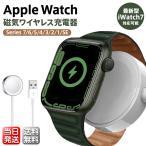Apple Watch アップルウォッチ series1 2 3 4 ワイヤレス充電器 38/40/42/44mm iWatch コンパクト 便利USB充電 マグネット 充電ケーブル 送料無料