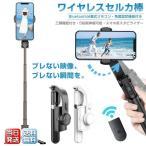自撮り棒 三脚付き Bluetooth 角度固定 スタビライザー ジンバル iPhone Android リモコン付き ワイヤレス 5段階伸縮可能 USB充電