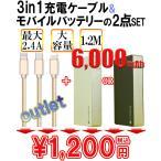 モバイルバッテリー 6000mah 大容量 コンパクト 便利 ケーブル付き 同時充電 iPhone Android Type-C 充電ケーブル ケーブル 3in1充電ケーブル アウトレット