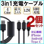 3in1���ť����֥� USB�����֥� Ʊ������ 2�ĥ��å� iPhone Android Type-C ��®���� ���� ����2.4A 1.2m ����̵��