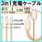 Yahoo!IMPORT.market充電ケーブル 3in1 ケーブル 電源ケーブル iPhone Android Type-C 急速充電 安定 最大2.4A 1.2m 送料無料