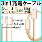 Yahoo!IMPORT.market充電ケーブル 3in1 ケーブル 電源ケーブル 同時充電 iPhone Android Type-C 急速充電 安定 最大2.4A 1.2m 送料無料