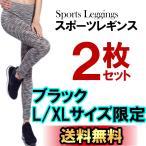 スポーツレギンス 2枚セット ストライプ ヨガパンツ ヨガウェア ストレッチ フィットネス インナー アンダーウェア 美脚 吸汗 速乾 伸縮