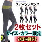 スポーツレギンス 2枚セット ウエストカラー ヨガパンツ ヨガウェア ストレッチ フィットネス 美脚 吸汗 速乾 伸縮