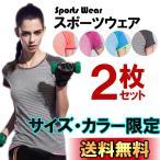 スポーツウェア 2枚セット ヨガウェア ランニングウェア トップス Tシャツ 半袖 吸汗 速乾 フィットネス レディース