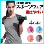 スポーツウェア ヨガウェア ランニングウェア トップス Tシャツ 半袖 吸汗 速乾 フィットネス レディース