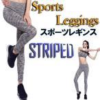 スポーツレギンス  ヨガパンツ ヨガウェア ストレッチ フィットネス インナー アンダーウェア ストライプ 美脚 吸汗 速乾 伸縮