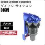 Dyson ダイソン 純正 交換用 サイクロン Cyclone assembly DC35 ブルー 輸入品