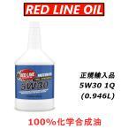 【正規輸入品】 レッドライン 5W-30 エンジンオイル エステル 100%化学合成油 REDLINE 1Q