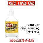 くらしの応援クーポン! 【正規輸入品】 REDLINE 75W140NS ギアオイル エステル 100%化学合成油 レッドライン オイル