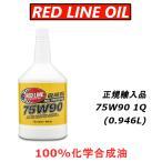 【正規輸入品】 REDLINE 75W-90 レッドライン エステル 100%化学合成油 ギアオイル ミッション デフ LSD