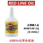 レッドライン オイル 80W140 ギアオイル REDLINE