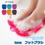 フットブラシ tone トーン フットケア 角質ケア お風呂 グッズ 足裏 洗う 清潔 臭い 防止 マッサージ  水虫