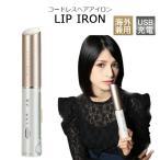 LIP IRON ストレートヘアアイロン コンパクト コードレス 持ち運び 160℃ 180℃ 200℃ 海外兼用 充電式 USB 軽量 モバイル カール ヘアアイロン 髪 コテ
